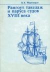 Купить книгу Марквардт, К.Х. - Рангоут, такелаж и паруса судов XVIII века