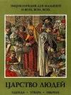 Купить книгу Яковлев Л. - Энциклопедия для малышей и всех, всех, всех, всех