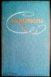 Купить книгу Декабристы - Избранные сочинения в двух томах. Том 1 и 2