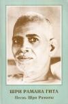 Купить книгу  - Шри Рамана Гита. Песнь Шри Раманы