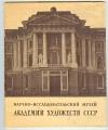 Купить книгу  - Научно-исследовательский музей Академии художеств СССР.