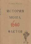 Купить книгу Джуан С. - История мозга. 1640 фактов