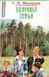 Купить книгу Г. П. Малахов - Здоровье семьи