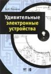 Купить книгу Яннини Б. - Удивительные электронные устройства