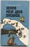 Купить книгу Сычев С. - Земля меж двух океанов.