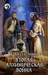 Купить книгу Абвов, А. - Вторая алхимическая война