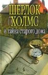 Купить книгу П. Никитин, Петр Орловец - Шерлок Холмс и тайна старого дома