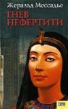 Купить книгу Жеральд Мессадье - Гнев Нефертити