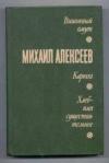 Купить книгу Алексеев Михаил - Вишневый омут. Карюха. Хлеб–имя существительное