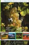 Купить книгу Тони Хоукс - Теннис на футбольном поле