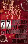 Купить книгу О. В. Завязкин - Найди решение своих проблем. 77 простых ритуалов для исполнения любых желаний