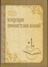 Купить книгу Абувов, И.М. - Концепция приобретения знаний