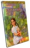 Купить книгу Котлова, Любовь - Радужный свет