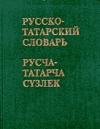 Купить книгу Ганиев, Ф.А. - Русско-татарский словарь