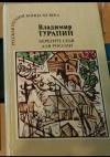 Купить книгу Владимир Турапин - Берегите себя для России