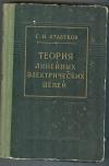 Купить книгу Атабеков Г. И. - Теория линейных электрических цепей.