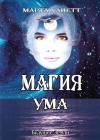 Купить книгу Марта Хайетт - Магия ума
