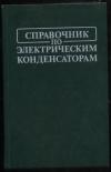 Дьяконов М. Н., Карабанов В. И., Присняков В. И. - Справочник по электрическим конденсаторам.