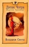 Купить книгу Дипак Чопра, Мартин Гринберг - Владыки света