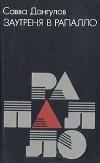 Купить книгу Савва Дангулов - Заутреня в Рапалло