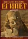 Купить книгу Карпичечи, Альберто Карло - Египет. Искусство и история. 5000 лет цивилизации