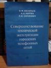 Купить книгу Васильев, В.Ф. - Совершенствование технической эксплуатации городских телефонных сетей