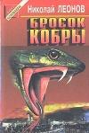 купить книгу Леонов Николай - Бросок кобры