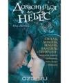 купить книгу Лемеш Юлия - Дозвониться до небес