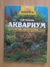 Купить книгу Кочетов С. М. - Аквариум: устройство, оформление, уход