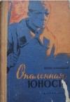 Купить книгу Ильинский Ю. Б. - Опаленная юность