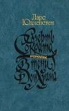 Купить книгу Ларс Юлленстен - Смерть Сократа. В тени Дон-Хуана