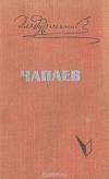 Купить книгу Д. Фурманов - Чапаев
