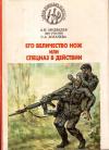 Купить книгу А. Н. Медведев, С. А. Богачев - Его Величество нож, или спецназ в действии