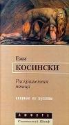Купить книгу Ежи Косински - Раскрашенная птица