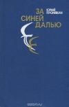 Пронякин Юрий - За синей далью