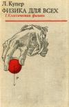 купить книгу Купер Л. - Физика для всех. В двух томах.