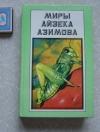 Купить книгу Айзек Азимов - Миры Айзека Азимова