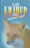 купить книгу Паулина Киднер - Мой тайный мир