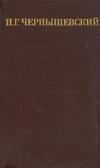 Н. Г. Чернышевский - Собрание сочинений в пяти томах