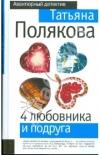 купить книгу Полякова Татьяна - 4 любовника и подруга
