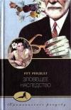 Купить книгу Рут Ренделл - Зловещее наследство