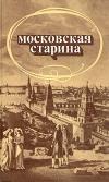 Купить книгу Ред. Ю. Н. Александров - Московская старина: воспоминания москвичей прошлого столетия