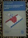 Купить книгу Григорьев С. П. - Профильно - шлифовальные и лекально - граверные работы: Учебное пособие для повышения квалификации