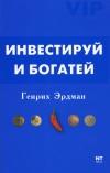 Генрих Эрдман - Инвестируй и богатей
