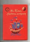 сборник русского фольклора - На Буяне, славном острове