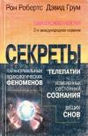 Купить книгу Рон Робертс, Дэвид Грум - Парапсихология