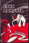 Купить книгу Непомнящий, Н. - Крик мамонта