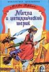 Купить книгу Мэри Нортон - Метла и металлический шарик