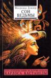 Купить книгу Флоринда Доннер - Сон ведьмы