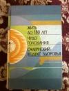Купить книгу Гласс Дж.; Брэгг Поль - Жить до 180 лет. Чудо голодания. Салернский кодекс здоровья, написанный в четырнадцатом столетии философом и врачом Арнольдом из Виллановы